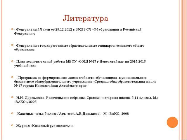 Литература - Федеральный Закон от 29.12.2012 г. №273-ФЗ «Об образовании в Рос...