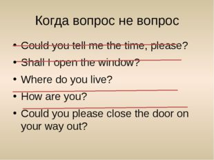 Когда вопрос не вопрос Could you tell me the time, please? Shall I open the w