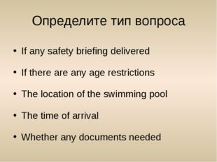 Определите тип вопроса If any safety briefing delivered If there are any age