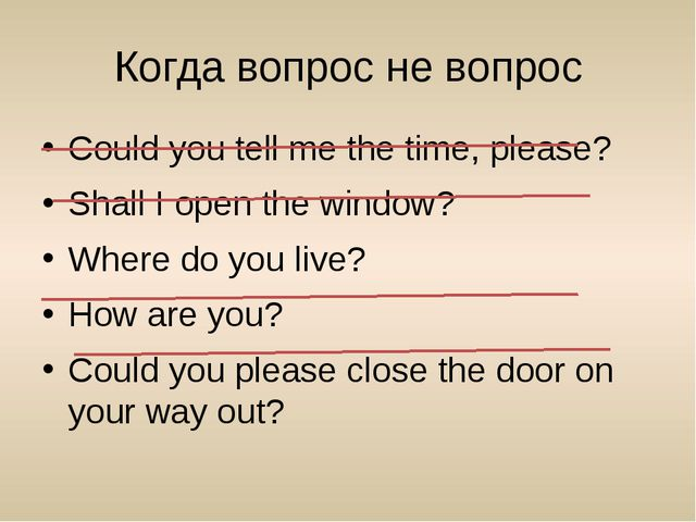 Когда вопрос не вопрос Could you tell me the time, please? Shall I open the w...