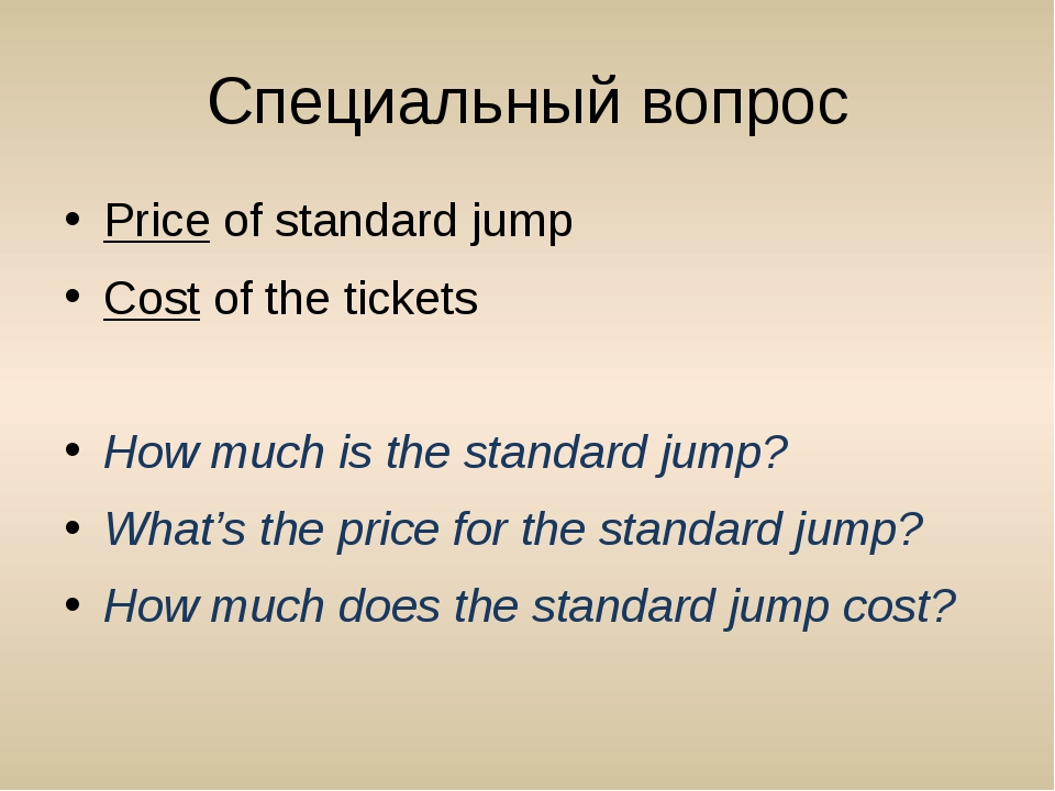 Специальный вопрос Price of standard jump Cost of the tickets How much is the...