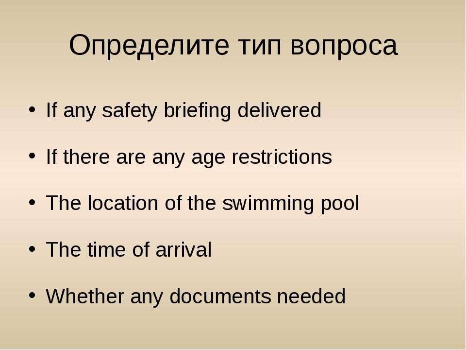 Определите тип вопроса If any safety briefing delivered If there are any age...