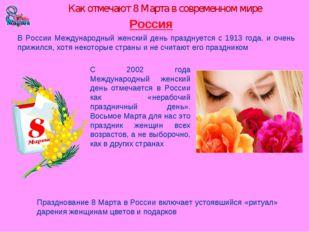 Россия С 2002 года Международный женский день отмечается в России как «нерабо