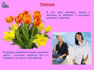Польша В этот день мужчины, юноши и мальчики не забывают о женщинах, девушках