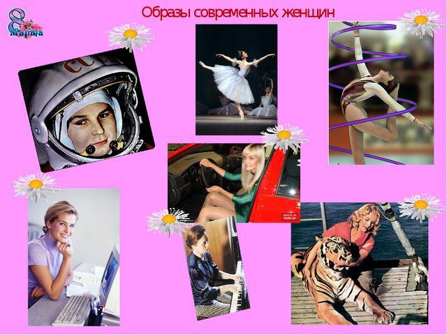 Образы современных женщин
