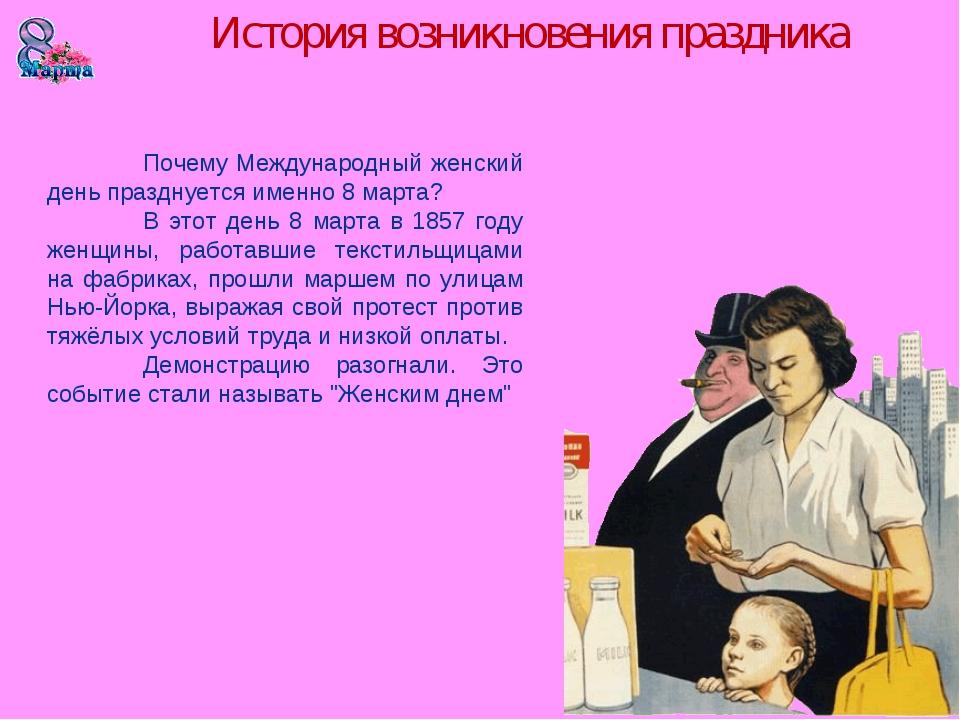 Почему Международный женский день празднуется именно 8 марта? В этот день 8...