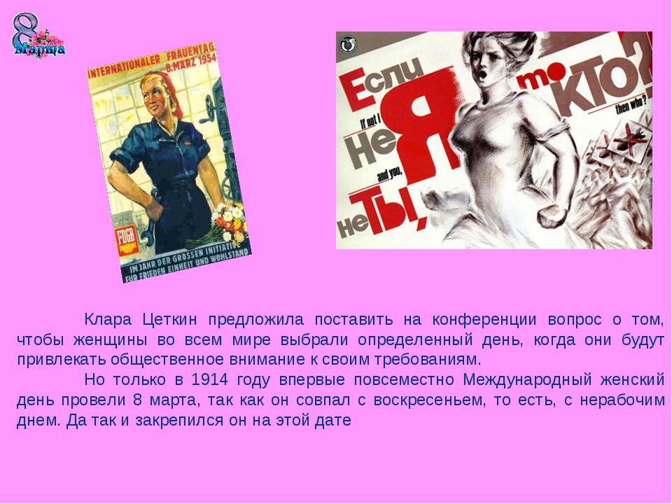 Клара Цеткин предложила поставить на конференции вопрос о том, чтобы женщины...