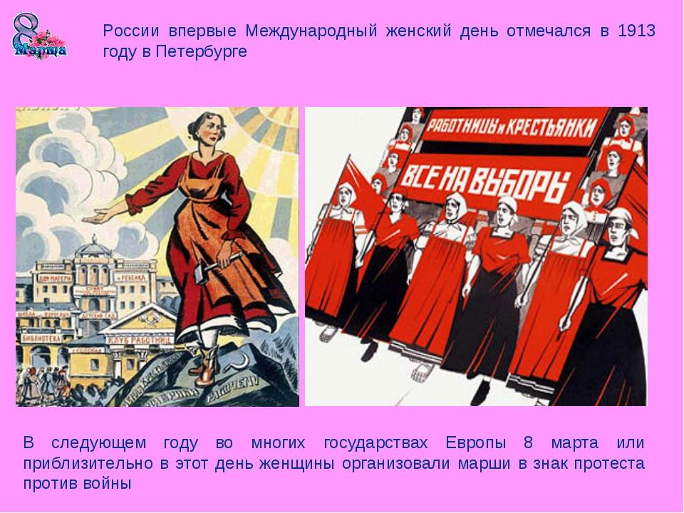 России впервые Международный женский день отмечался в 1913 году в Петербурге...
