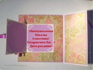 Многоуважаемая Наталья Алексеевна! Поздравляем Вас с Днем рождения!