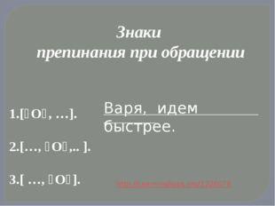 Знаки препинания при обращении  1.[ˬОˬ, …].   2.[…, ˬOˬ,.. ].  3.[