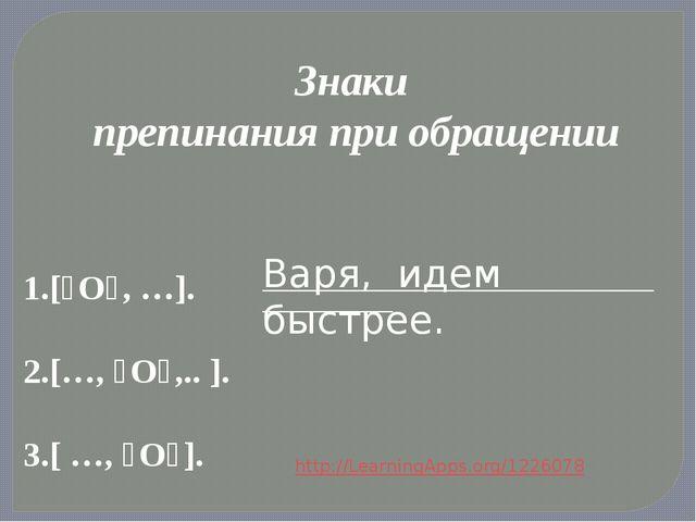 Знаки препинания при обращении  1.[ˬОˬ, …].   2.[…, ˬOˬ,.. ].  3.[...