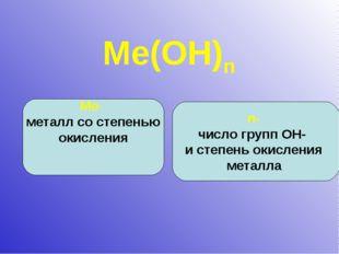 Мe(ОН)n Мe- металл со степенью окисления n- число групп ОН- и степень окислен