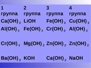 1 группа2 группа3 группа4 группа Ca(OH) 2LiOHFe(OH) 2Cu(OH) 2 Al(OH) 3