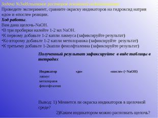 Задача №3«Испытание растворов оснований индикаторами» Проведите эксперимент,