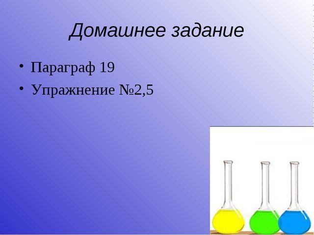 Домашнее задание Параграф 19 Упражнение №2,5
