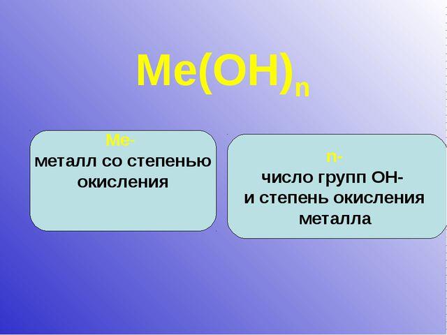 Мe(ОН)n Мe- металл со степенью окисления n- число групп ОН- и степень окислен...