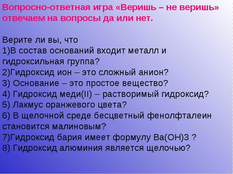Вопросно-ответная игра «Веришь – не веришь» отвечаем на вопросы да или нет. В...