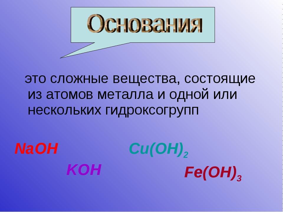 это сложные вещества, состоящие из атомов металла и одной или нескольких гид...