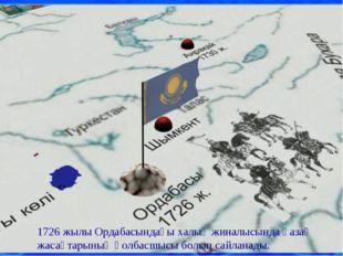 1726 жылы Ордабасындағы халық жиналысында қазақ жасақтарының қолбасшысы болып