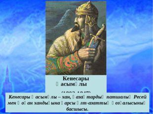 Кенесары Қасымұлы (1802-1847) Кенесары Қасымұлы – хан, қазақтардың патшалық Р