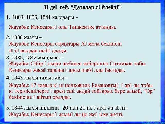 """II деңгей. """"Даталар сөйлейді"""" 1803, 1805, 1841 жылдары – 2. 1838 жылы – 3. 18..."""