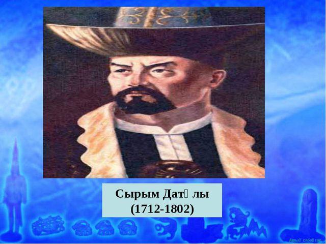 Сырым Датұлы (1712-1802) Ашық сабақтар