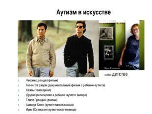 Аутизм в искусстве Человек дождя (фильм) Антон тут рядом (документальный филь