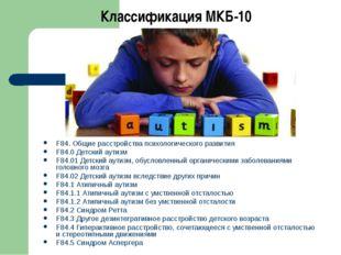 Классификация МКБ-10 F84. Общие расстройства психологического развития F84.0