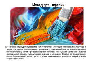 Метод арт - терапии Арт-терапия - это вид психотерапии и психологической корр
