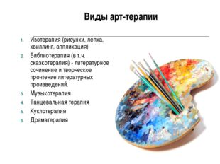 Виды арт-терапии Изотерапия (рисунки, лепка, квиллинг, аппликация) Библиотера