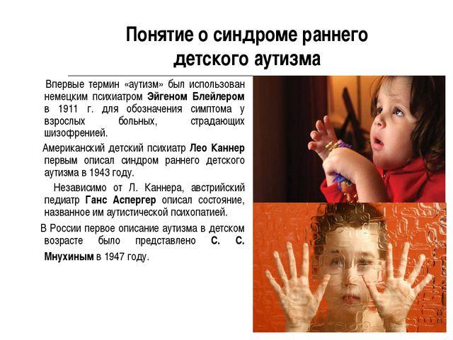 Понятие о синдроме раннего детского аутизма Впервые термин «аутизм» был испо...