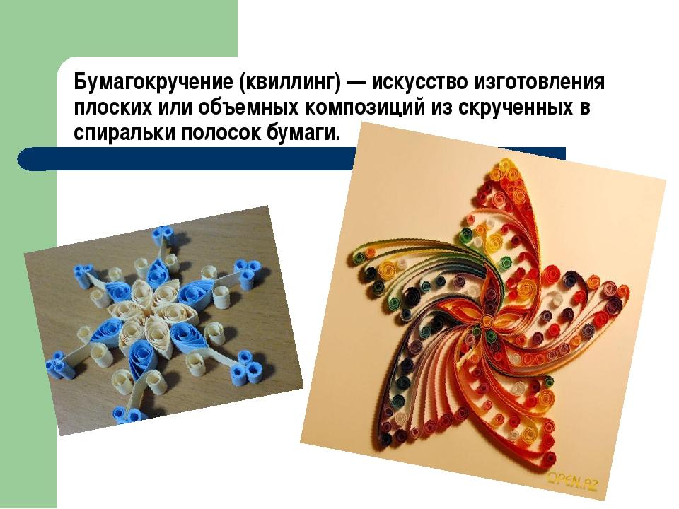 Бумагокручение (квиллинг) — искусство изготовления плоских или объемных компо...