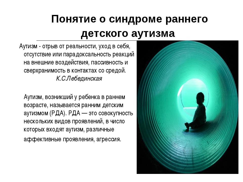 Понятие о синдроме раннего детского аутизма Аутизм - отрыв от реальности, ухо...