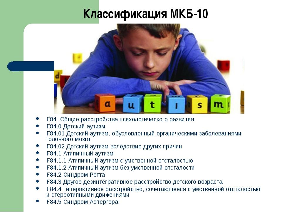 Классификация МКБ-10 F84. Общие расстройства психологического развития F84.0...