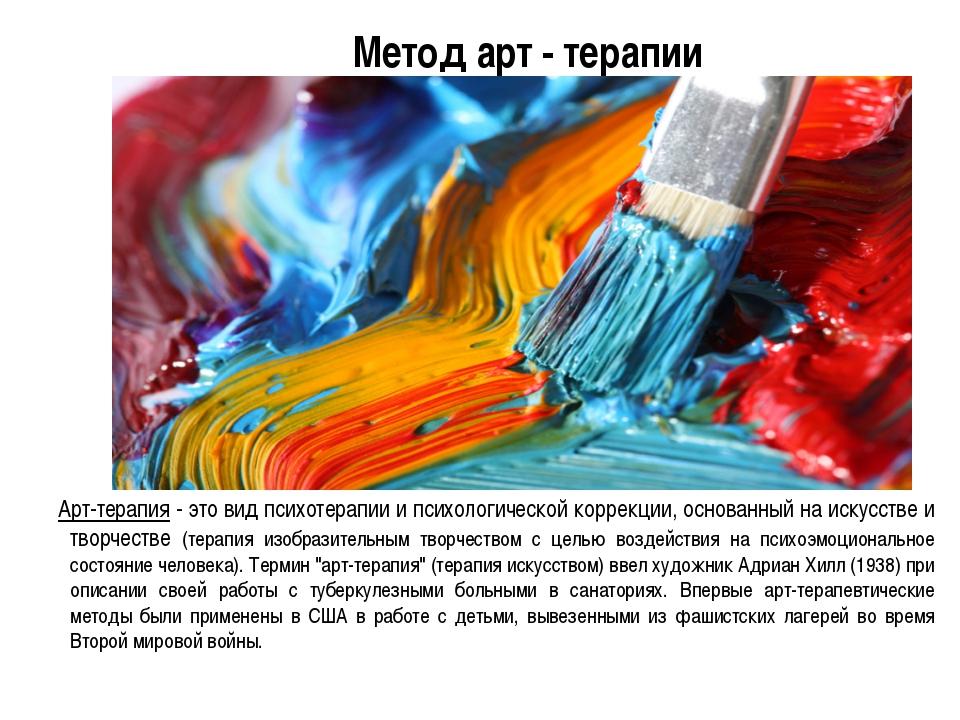 Метод арт - терапии Арт-терапия - это вид психотерапии и психологической корр...