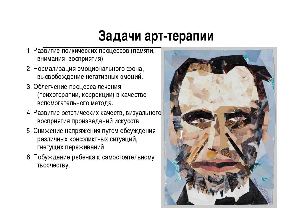 Задачи арт-терапии 1. Развитие психических процессов (памяти, внимания, воспр...