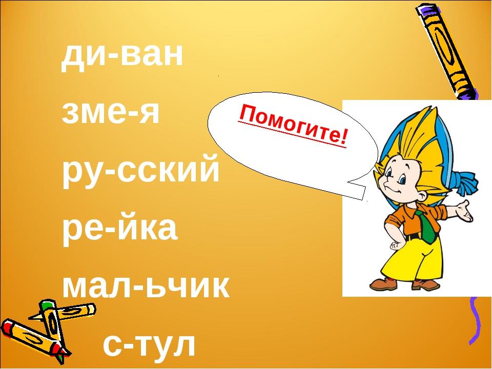 ди-ван зме-я ру-сский ре-йка мал-ьчик с-тул Помогите!