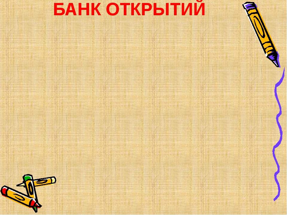 БАНК ОТКРЫТИЙ