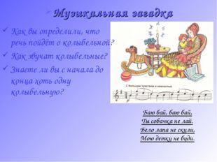 Музыкальная загадка Как вы определили, что речь пойдёт о колыбельной? Как зву