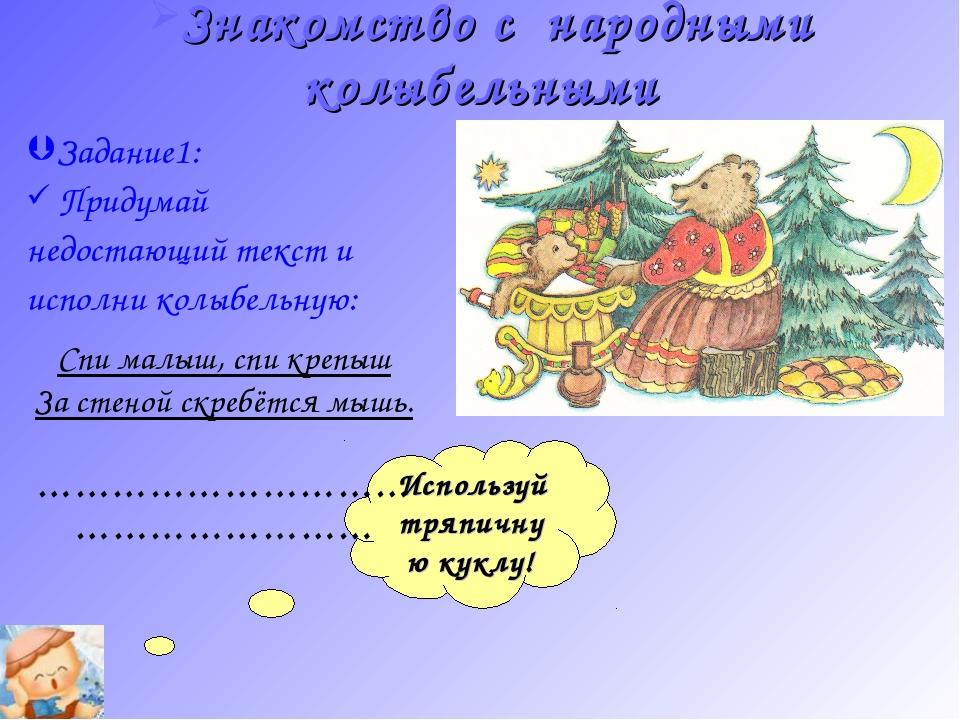 Используй тряпичную куклу! Задание1: Придумай недостающий текст и исполни кол...