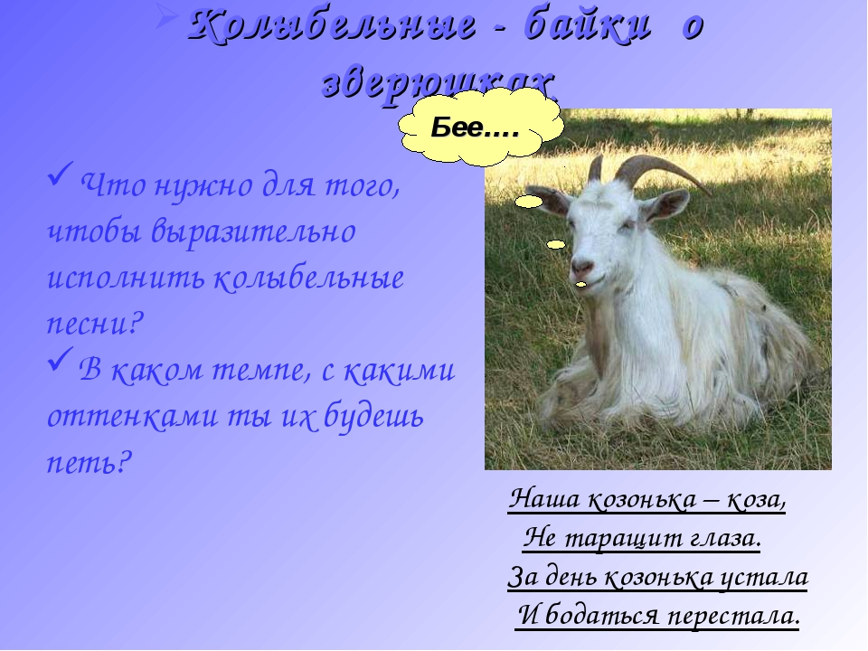 Колыбельные - байки о зверюшках Наша козонька – коза, Не таращит глаза. За де...
