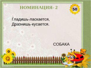 10 НОМИНАЦИЯ- 3 На шесте- дворец, Во дворце- певец. СКВОРЕЦ
