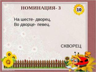 20 НОМИНАЦИЯ-3 Всех перелётных птиц черней, Чистит пашню от червей. ГРАЧ