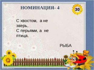 40 НОМИНАЦИЯ- 4 У родителей и деток Вся одежда из монеток. РЫБКИ