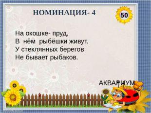 10 НОМИНАЦИЯ- 5 Вьётся верёвка, На конце-головка. ЗМЕЯ