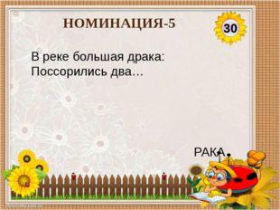 40 НОМИНАЦИЯ-6 Она, как змейка, В траве мелькает, Хвостом виляет. Хвост оборв