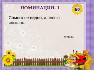 КОМАР 50 НОМИНАЦИЯ- 1 Самого не видно, а песню слышно.