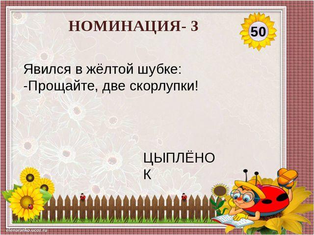 10 НОМИНАЦИЯ-4 Хвостом виляет, Зубаста, а не лает. ЩУКА