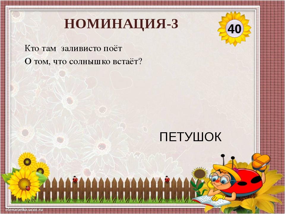 50 НОМИНАЦИЯ- 3 Явился в жёлтой шубке: -Прощайте, две скорлупки! ЦЫПЛЁНОК