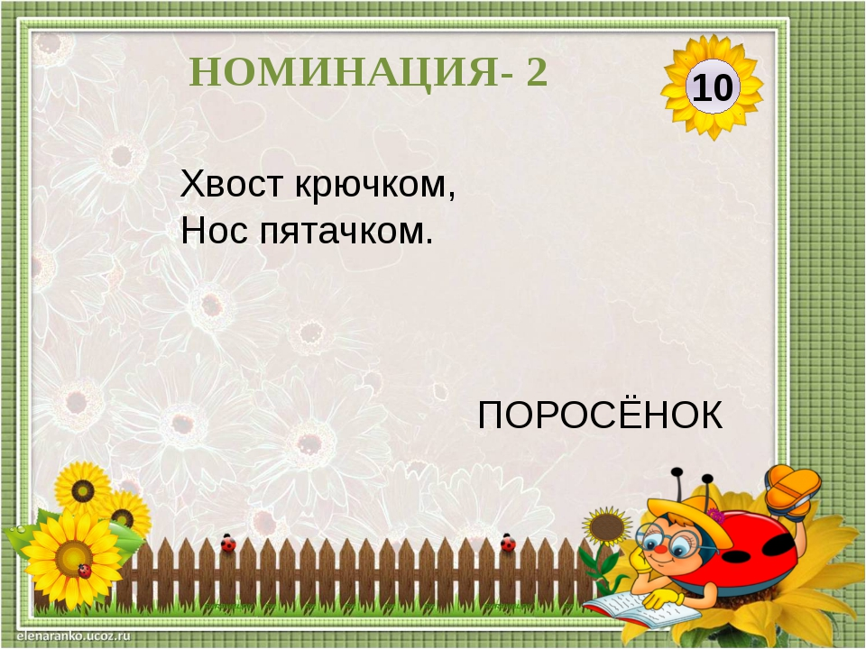 10 НОМИНАЦИЯ- 2 Хвост крючком, Нос пятачком. ПОРОСЁНОК